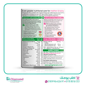 pregnacare plus 56 tablets-بريجناكير بلس