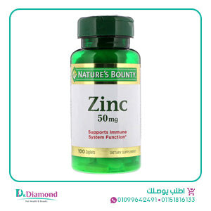 zinc 50 mg 100 tablet-اقراص الزنك