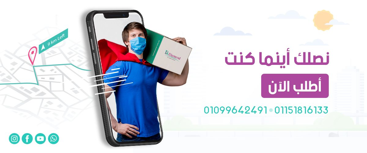 fast delivery توصيل سريع